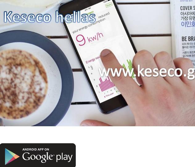 new app for online energy saving – εφαρμογή για smart phones