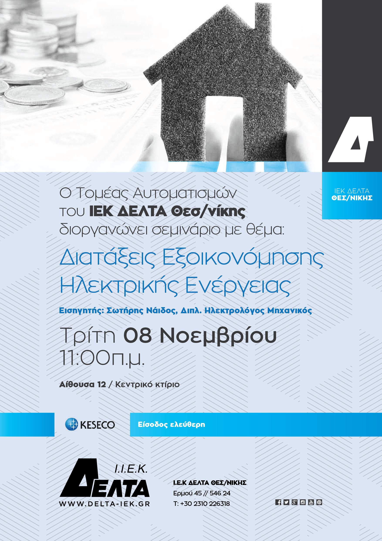skg-automatismoi-01-1